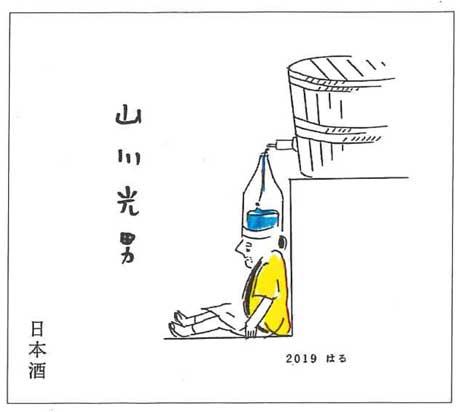 山川光男2019はる