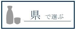 日本酒、県で選ぶ