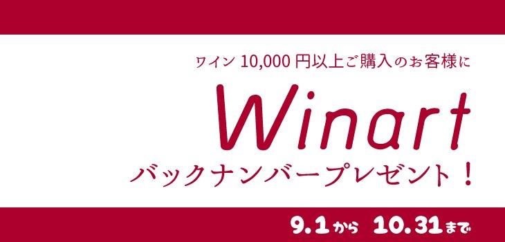 ワイン一万円以上お買い上げのお客様に、Winartのバックナンバーをプレゼント中!