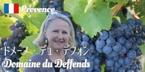 ドメーヌ デュ・デフォン