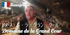 ドメーヌ・ド・ラ・グラン・クール
