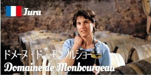 ドメーヌ・ド・モンブルジョー
