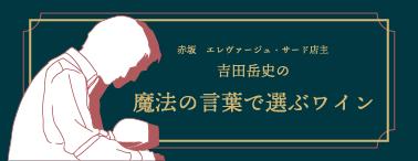 エレヴァージュソムリエ吉田岳史の言葉で選ぶワイン