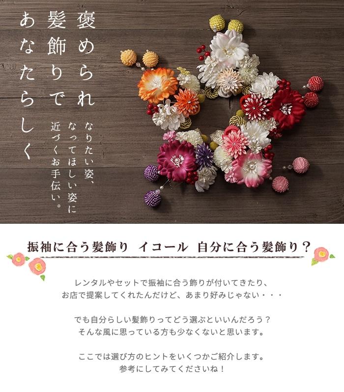 2019×2020振袖 成人式 小物特集 髪飾り編