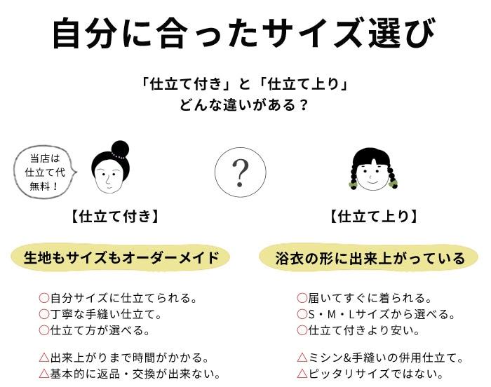 2019年夏・大人浴衣×着物・しじら織・藍染