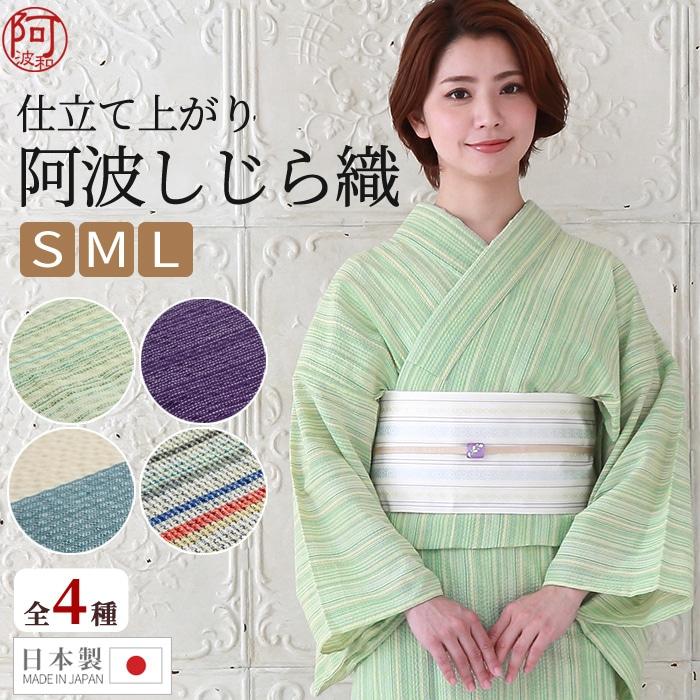 伝統工芸品 阿波しじら織 木綿着物