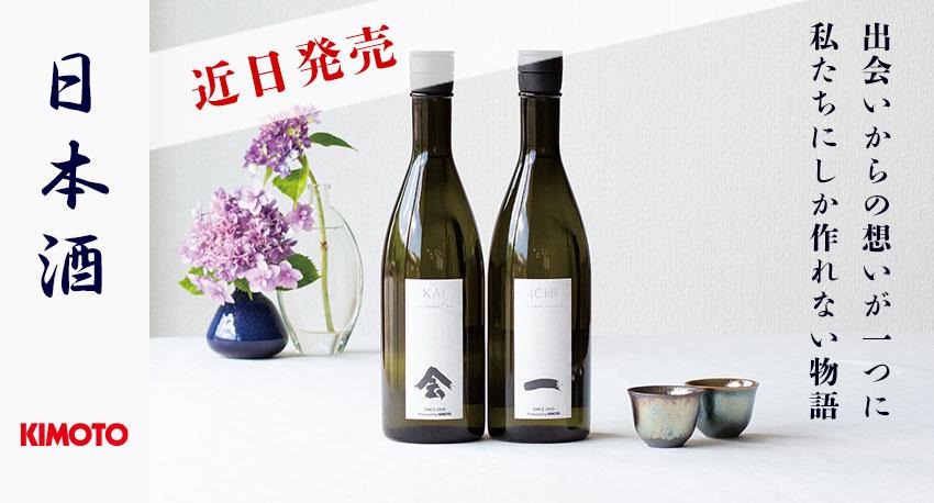 KIMOTO 日本酒 ブランド