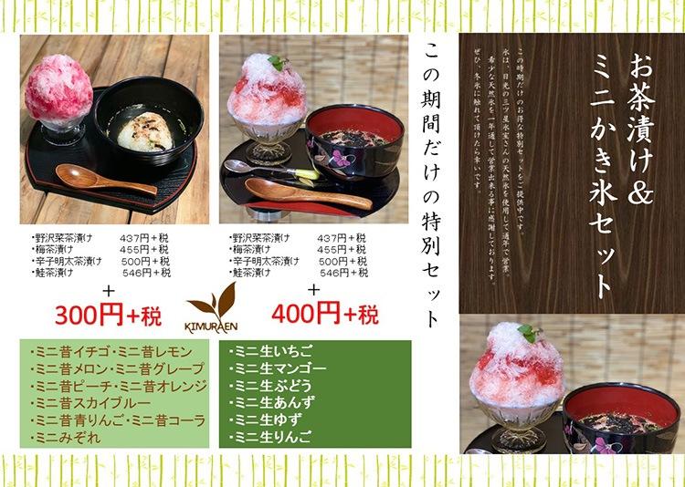 特別企画 お茶漬け&ミニかき氷セット