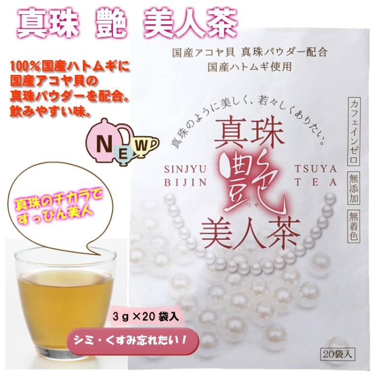 真珠 艶美人茶