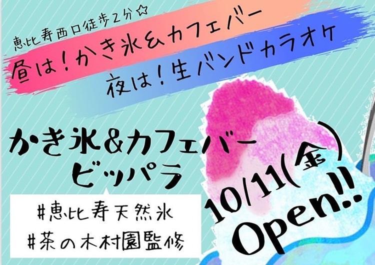 恵比寿 三ツ星氷室天然氷 かき氷&カフェバーBippAraオープン