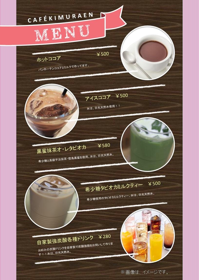 茶の木村園 ドリンクメニュー2
