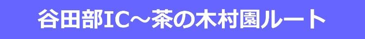 谷田部IC〜茶の木村園ルート