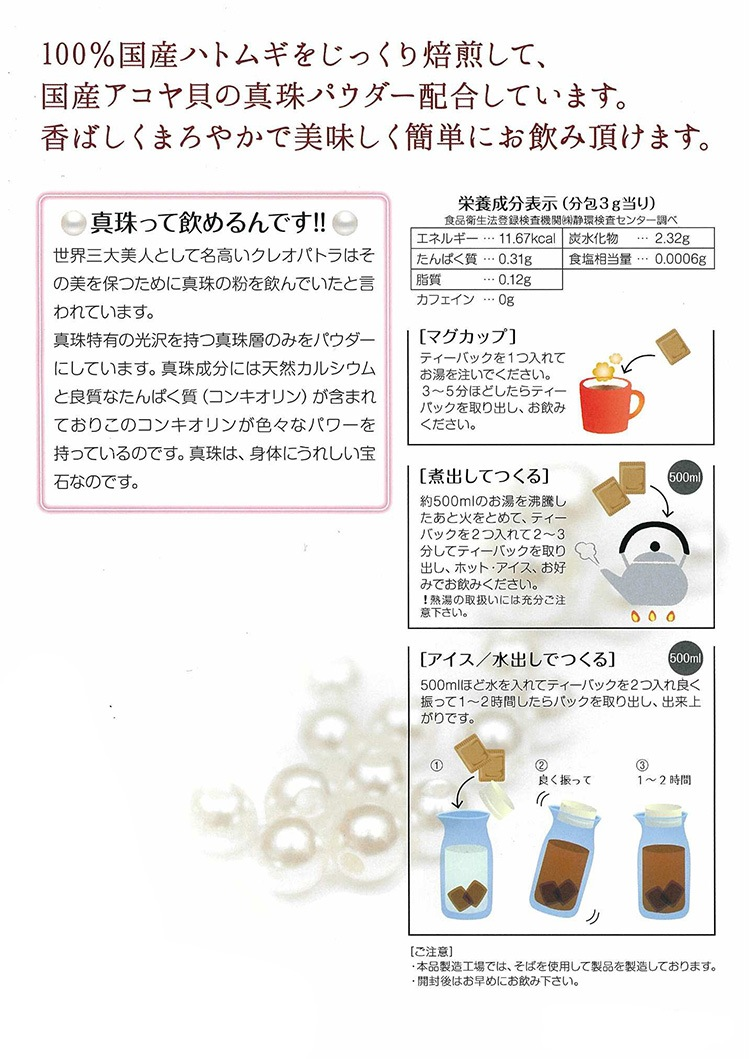 真珠 艶 美人茶の飲み方
