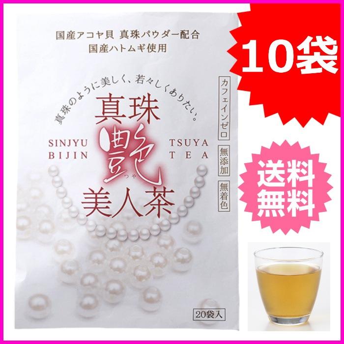 真珠艶美人茶 まとめてお得な10袋 送料無料