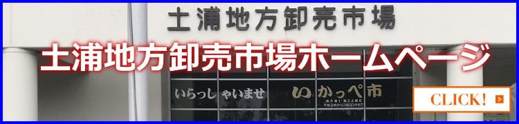 土浦地方卸売市場ホームページ