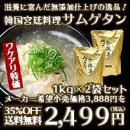 サムゲタン2袋2499円