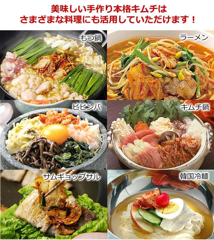 大阪鶴橋コリアタウン本格手作りキムチ