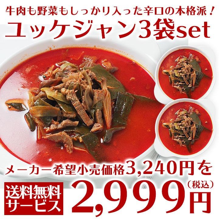 ユッケジャン3袋2999円