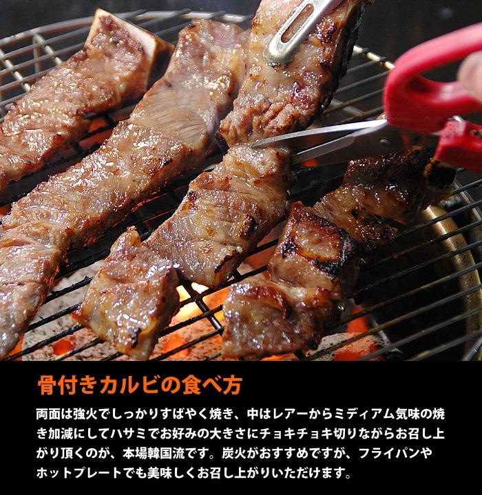 韓国式骨付きカルビ焼肉