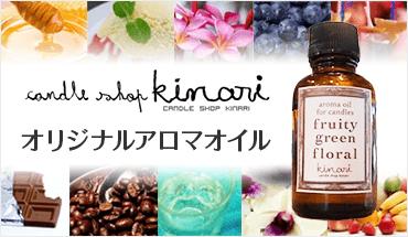 kinari オリジナルアロマオイル