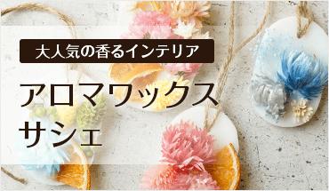 大人気の香るインテリア アロマワックスサシェ
