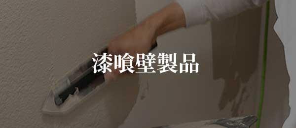 漆喰壁製品