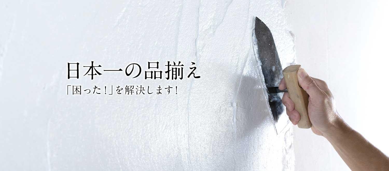 日本一の品揃え