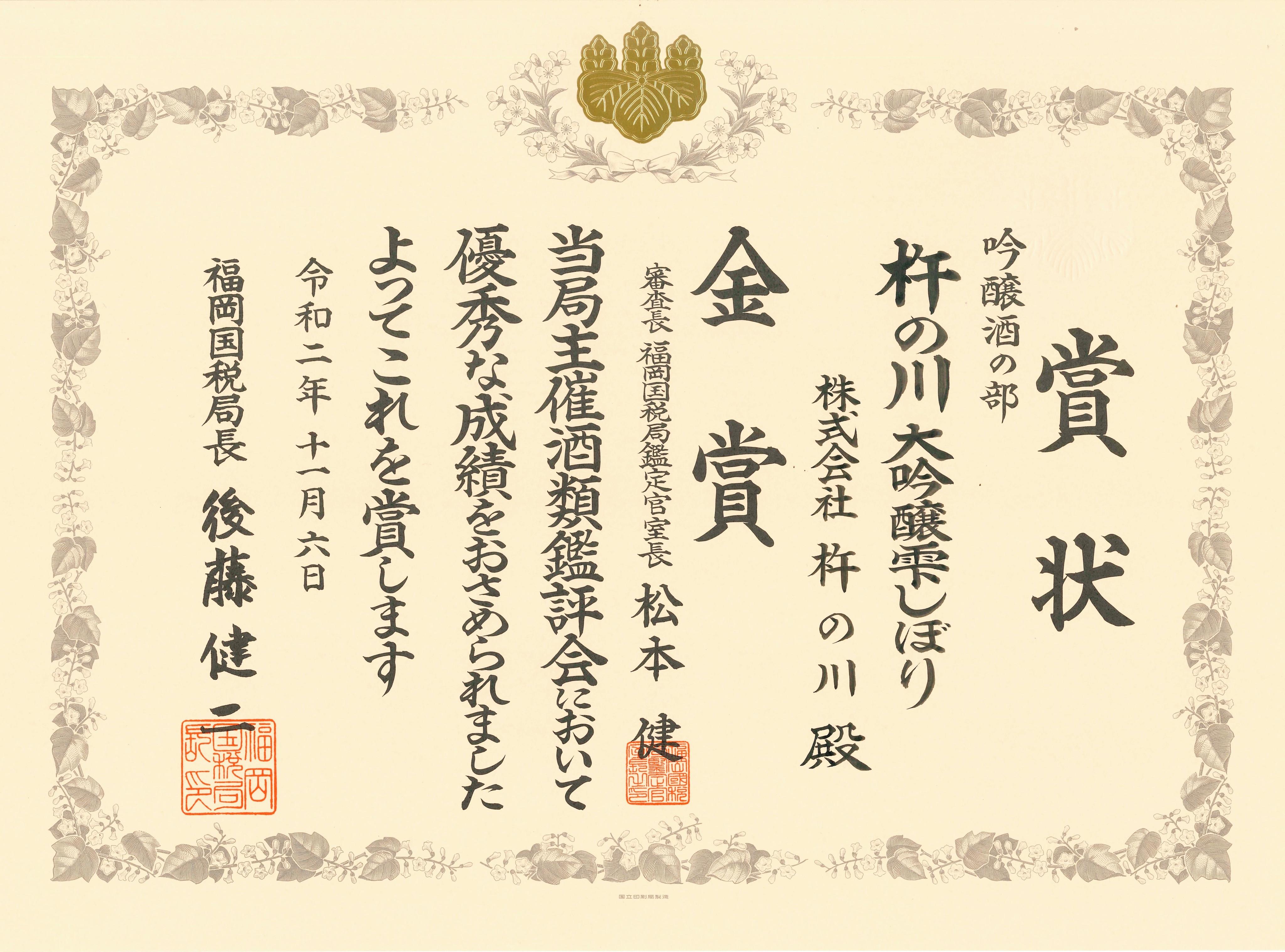 福岡国税局鑑評会受賞
