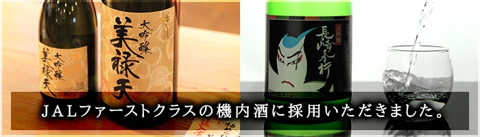 JALファーストクラス機内酒に採用頂きました。大吟醸「長崎奉行」と、大吟醸「美禄天」