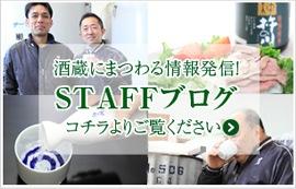 杵の川スタッフブログ