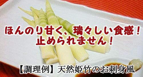 姫竹(ネマガリダケ、細竹)お刺身風