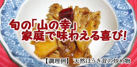 ほうき茸(ホウキタケ、ネズミタケ)の炒め物