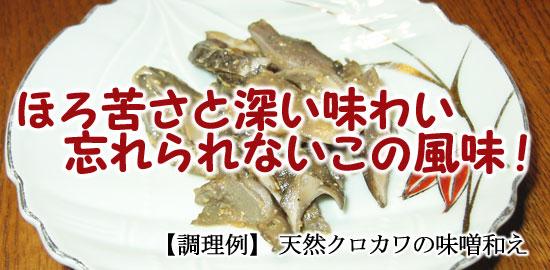 クロカワ(ろうじ)の味噌和え