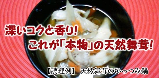 舞茸(マイタケ)のひっつみ鍋