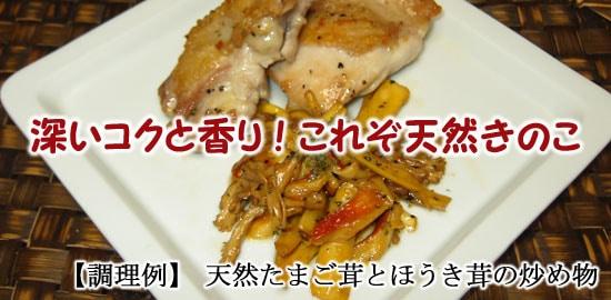たまご茸(タマゴタケ、オロンジュ、オーボリ)の炒め物