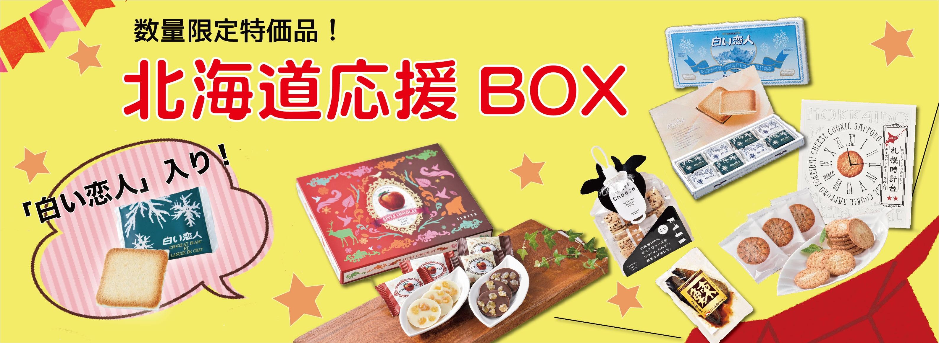 北海道応援BOX