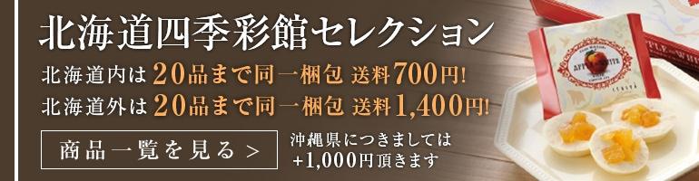 北海道四季彩館セレクション