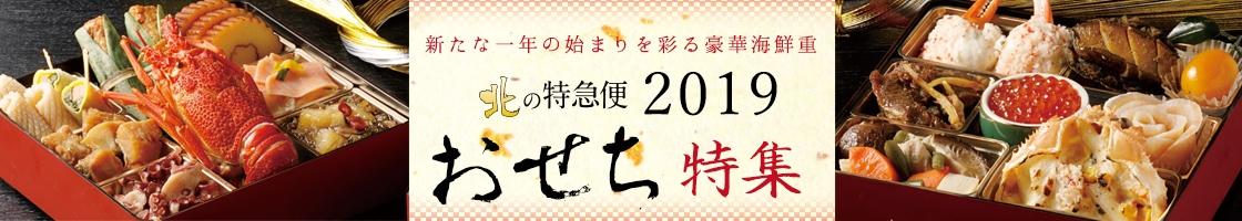 北海道海鮮おせち特集2019