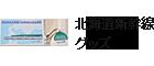 北海道新幹線グッズ