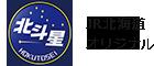 JR北海道オリジナル
