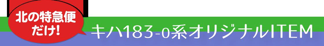 キハ183-0系オリジナルITEM