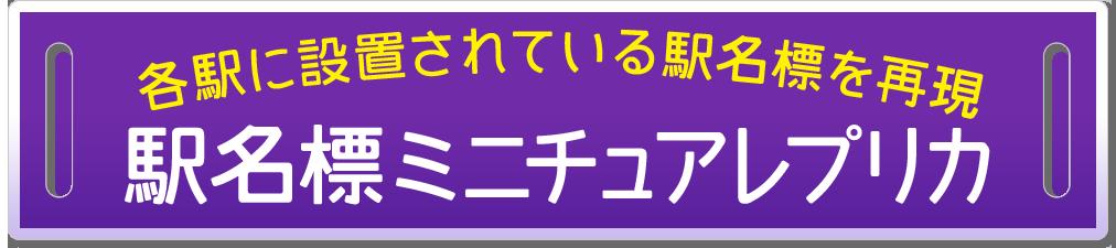 駅名標 ミニチュアレプリカ