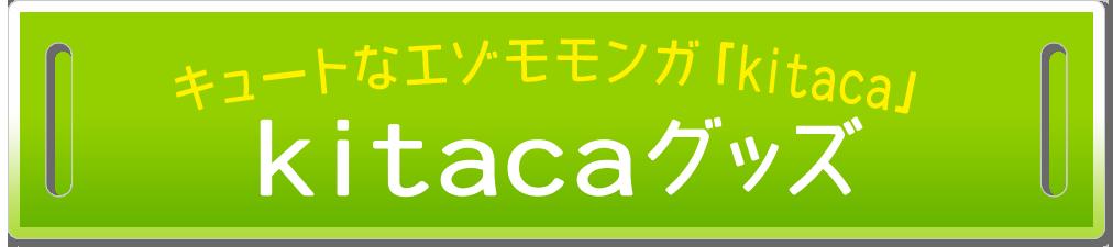 kitaca グッズ