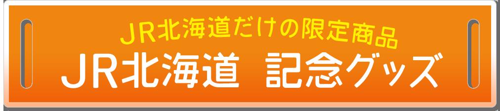 JR北海道記念グッズ