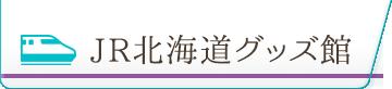 JR北海道グッズ館