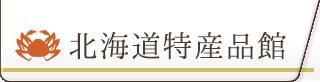 北海道特産品館