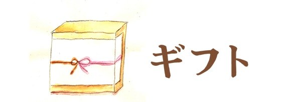 【ギフト】
