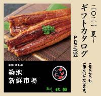 魚がし北田 築地新鮮市場