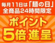 毎月11日は「麺の日」全商品24時間限定 ポイント5倍進呈