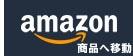 Amazonへ移動